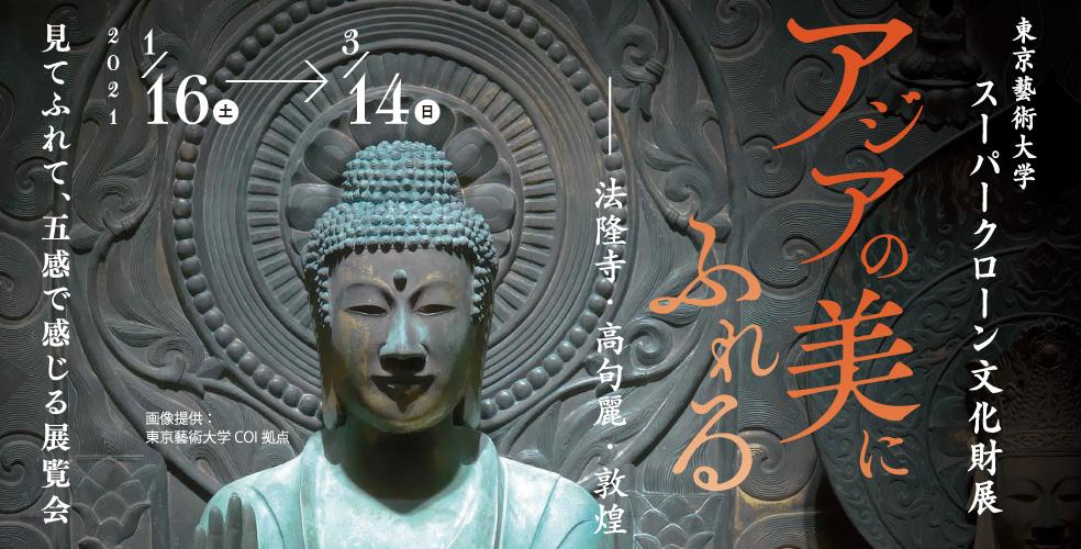 「東京藝術大学スーパークローン文化財展 アジアの美にふれる—法隆寺・高句麗・敦煌—」大野城心のふるさと館