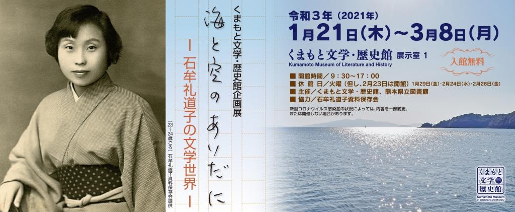「海と空のあいだに—石牟礼道子の文学世界—」くまもと文学・歴史館