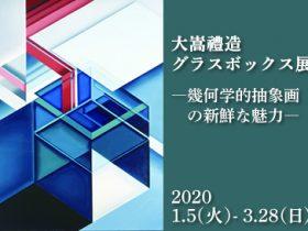 大嵩禮造グラスボックスシリーズ展 —幾何学的抽象画の鮮やかな色彩と造形の鋭さ—」児玉美術館