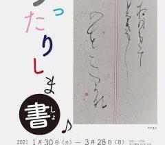 「ゆったりしま書♪展」高松市塩江美術館