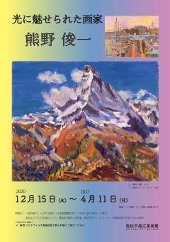 第3期常設展 「光に魅せられた画家 熊野俊一」高松市塩江美術館