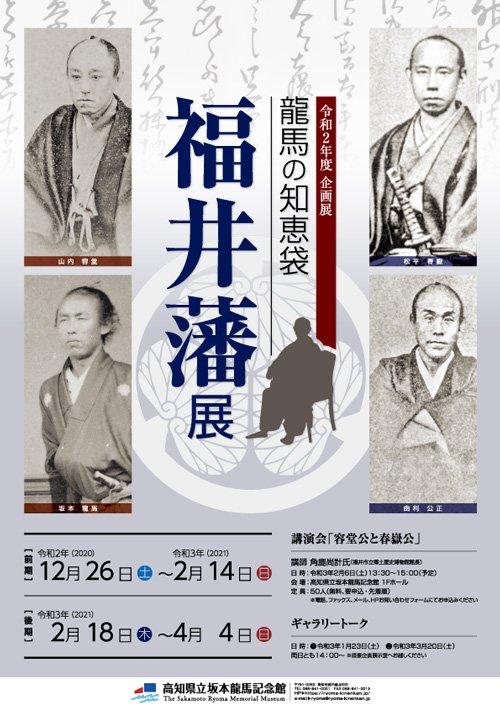 「龍馬の知恵袋・福井藩展」高知県立坂本龍馬記念館