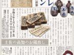 「知られざる城博コレクション」高知城歴史博物館