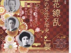 「百花繚乱~高知の女性文学史~」高知県立文学館
