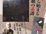 「源太から始まる近代和紙の系譜」いの町紙の博物館