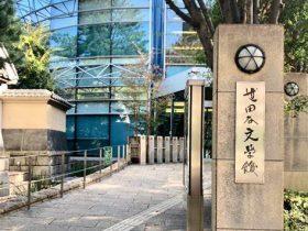 世田谷文学館-世田谷区-東京都