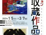 「コレクション 新収蔵作品展」倉敷市立美術館