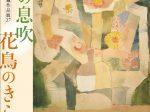 「ウッドワン美術館収蔵作品展27~自然の息吹 花鳥のきらめき~」はつかいち美術ギャラリー