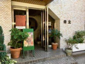 岩立フォークテキスタイルミュージアム-目黒区-東京都
