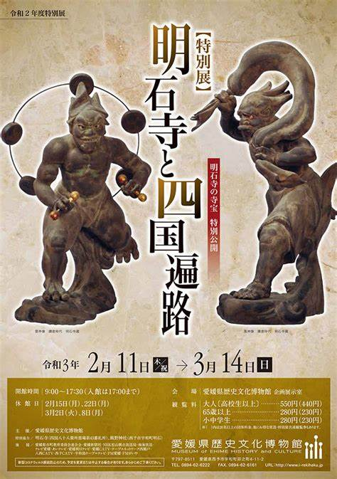 「明石寺と四国遍路」愛媛県歴史文化博物館
