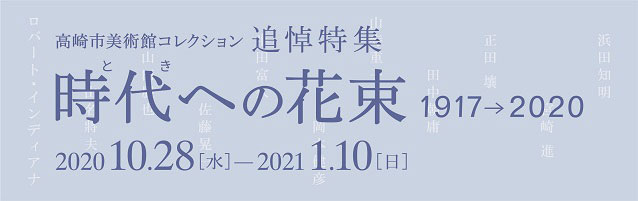 「追悼特集 時代(とき)への花束 1917→2020」高崎市美術館
