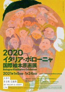 「2020イタリア・ボローニャ国際絵本原画展」太田市美術館・図書館
