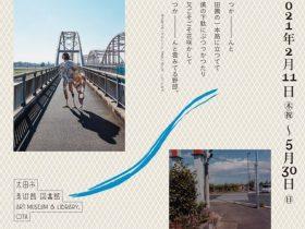開館3周年記念展「HOME/TOWN」太田市美術館・図書館