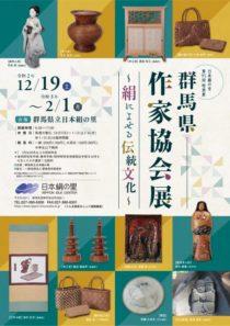 「群馬県作家協会展 ~絹によせる伝統文化~」群馬県立日本絹の里
