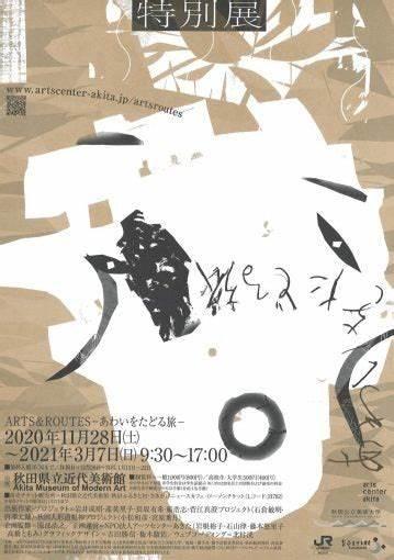 「ARTS & ROUTES—あわいをたどる旅—」秋田県立近代美術館