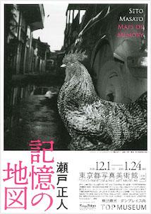「瀬戸正人 記憶の地図」東京都写真美術館