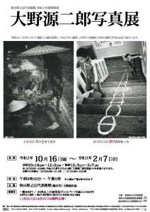 「大野源二郎写真展」秋田県立近代美術館