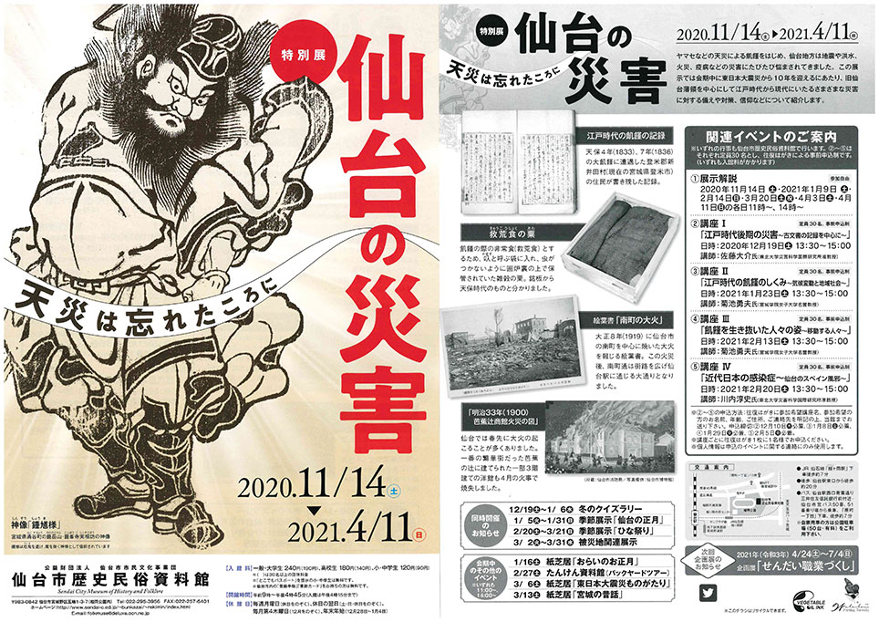 特別展 「仙台の災害~天災は忘れたころに~」仙台市歴史民俗資料館