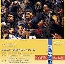 「生誕110周年記念 阿部合成展 修羅をこえて「愛」の画家」青森県立美術館
