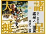 「デビュー50周年 諸星大二郎展 異界への扉」北海道立近代美術館