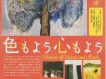 「色もよう心もよう」北海道立函館美術館
