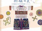 「紡ぐ心と暮らし ビーズのはなやぎ・刺繍の美」北海道立釧路芸術館