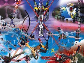 「海洋堂エヴァンゲリオンフィギュアワールド2020」海洋堂フィギュアミュージアム黒壁