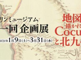 地図に描かれたCocuraと北九州」ゼンリンミュージアム