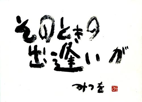 「いまから ここから」相田みつを美術館
