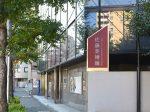 佐藤美術館-新宿区-東京都