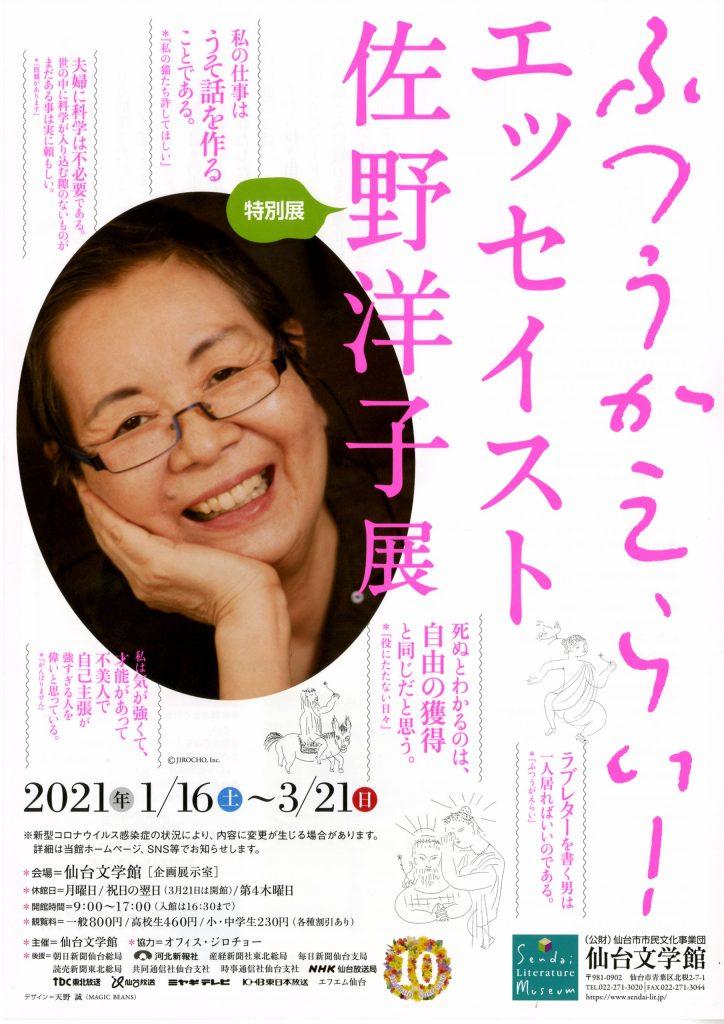 「ふつうがえらい! エッセイスト 佐野洋子展」仙台文学館