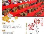 「姫たちの愛したもの~島津家に伝わるひな道具と人形展」尚古集成館