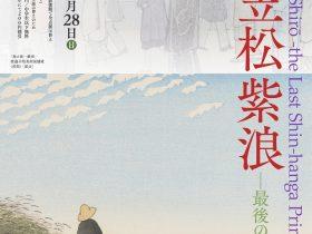「没後30年記念 笠松紫浪 ―最後の新版画」太田記念美術館