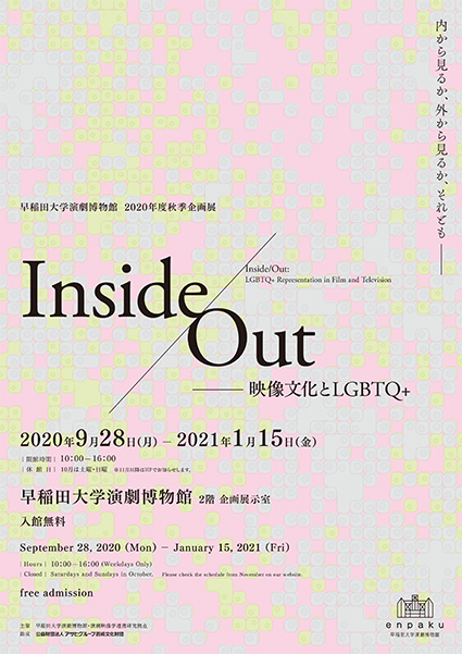 「Inside/Out —映像文化とLGBTQ+」早稲田大学坪内博士記念演劇博物館