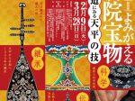 「御大典記念 よみがえる正倉院宝物—再現模造にみる天平の技—」沖縄県立博物館・美術館