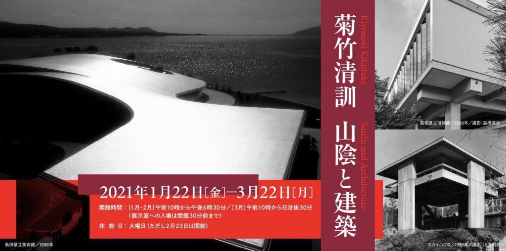 「菊竹清訓 山陰と建築」島根県立美術館