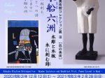 「コレクション展 呉の美術 没後40年 水船六洲展」呉市立美術館