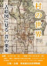 特集展示「村の世界 ~古絵図に見る 昔の栗東」栗東歴史民俗博物館