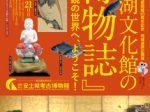 「琵琶湖文化館の『博物誌』—浮城万華鏡の世界へ、ようこそ!」滋賀県立安土城考古博物館