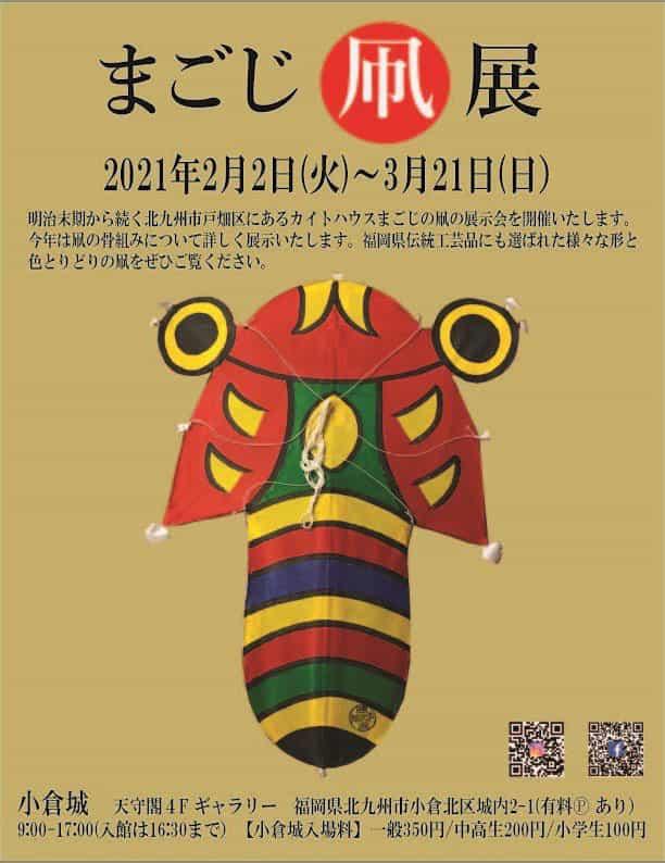 「まごじ凧展」北九州市立小倉城庭園
