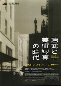「唐武と芸術写真の時代」岩手県立美術館