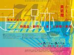 開館記念展Ⅲ「足跡1974-2020—所蔵品と新作から見える多摩の美術—Act. 3」たましん美術館