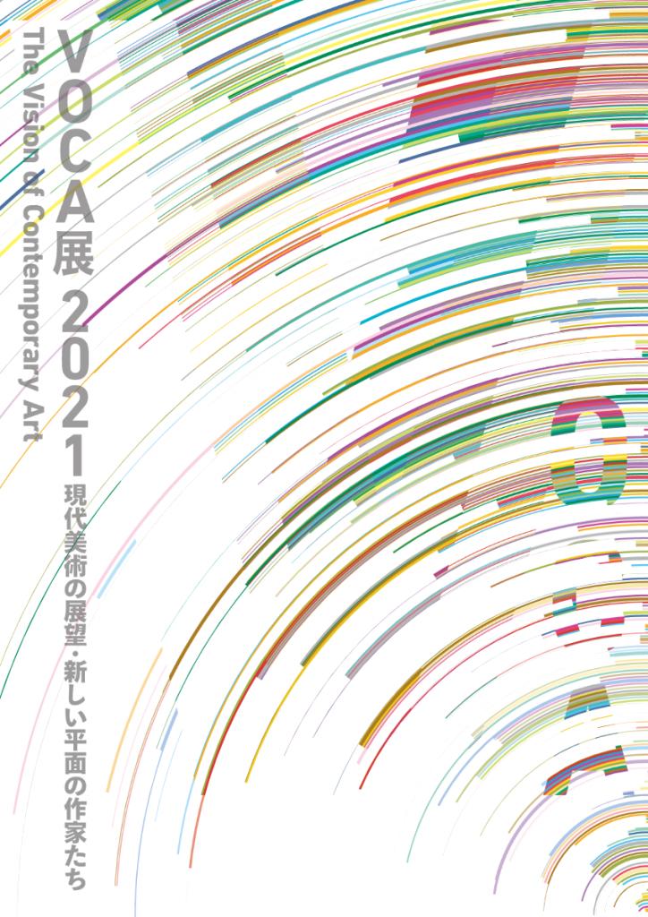 「VOCA展2021 現代美術の展望—新しい平面の作家たち—」上野の森美術館