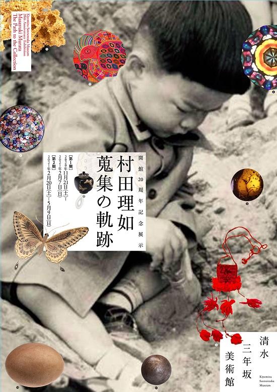 「開館20周年記念展示 村田理如 蒐集の軌跡Ⅱ」清水三年坂美術館
