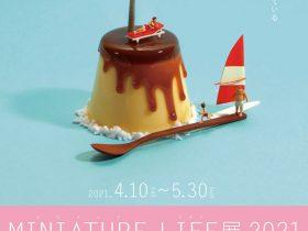 特別企画展「MINIATURE LIFE展 2021 ―田中達也 見立ての世界― 」水野美術館