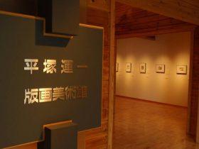 須坂版画美術館・平塚運一版画美術館-須坂市-長野県