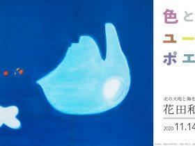 [花田和治の世界 色と形、ユーモアとポエジー]軽井沢ニューアートミュージアム