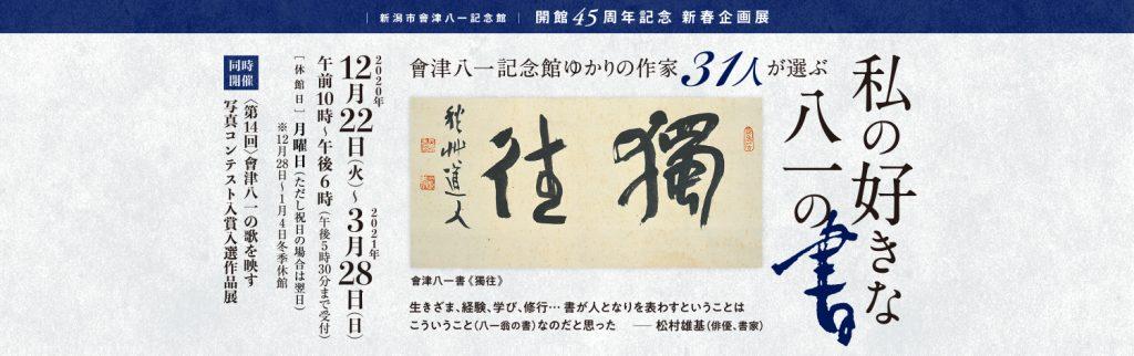 [私の好きな八一の書]新潟市會津八一記念館