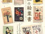 「夢二の絵葉書 —デザイン・コレクション・コミュニケーションする楽しみ—」金沢湯涌夢二館