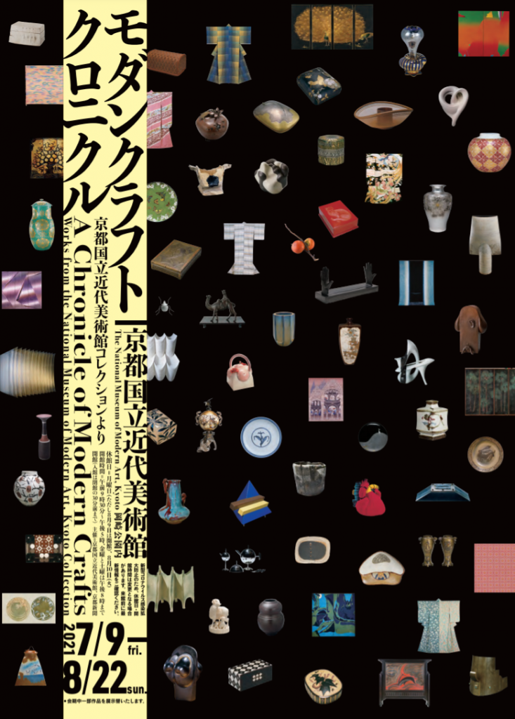 「モダンクラフトクロニクル-京都国立近代美術館コレクションより」京都国立近代美術館